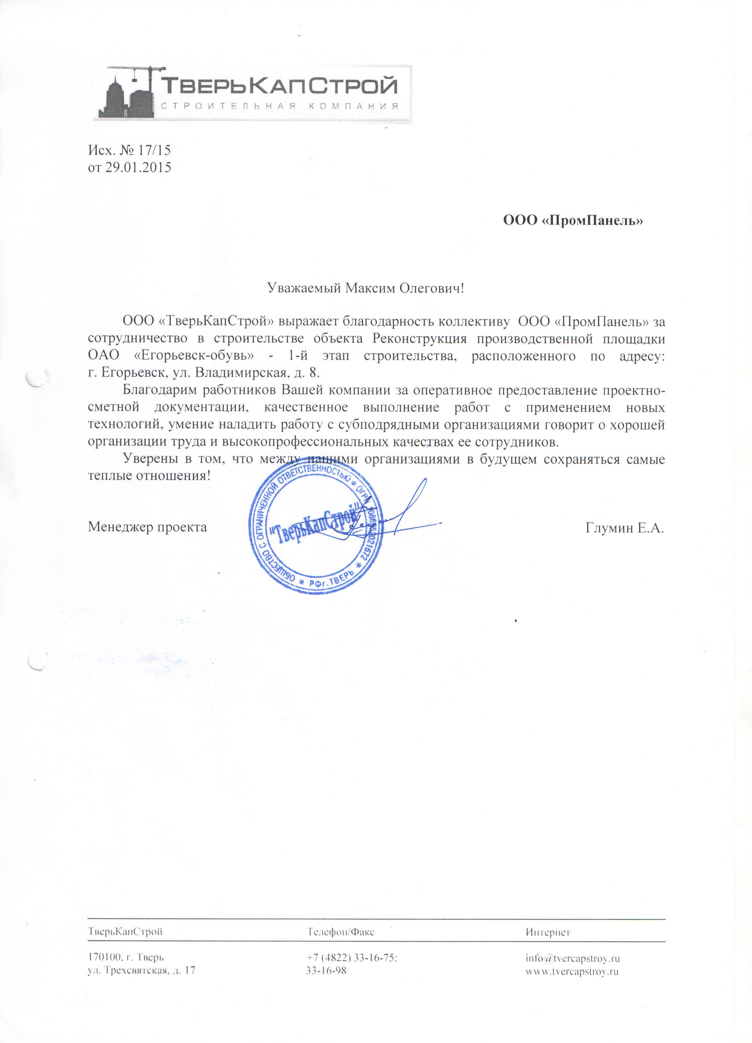 Отзыв ТверьКапСтрой Егорьевск