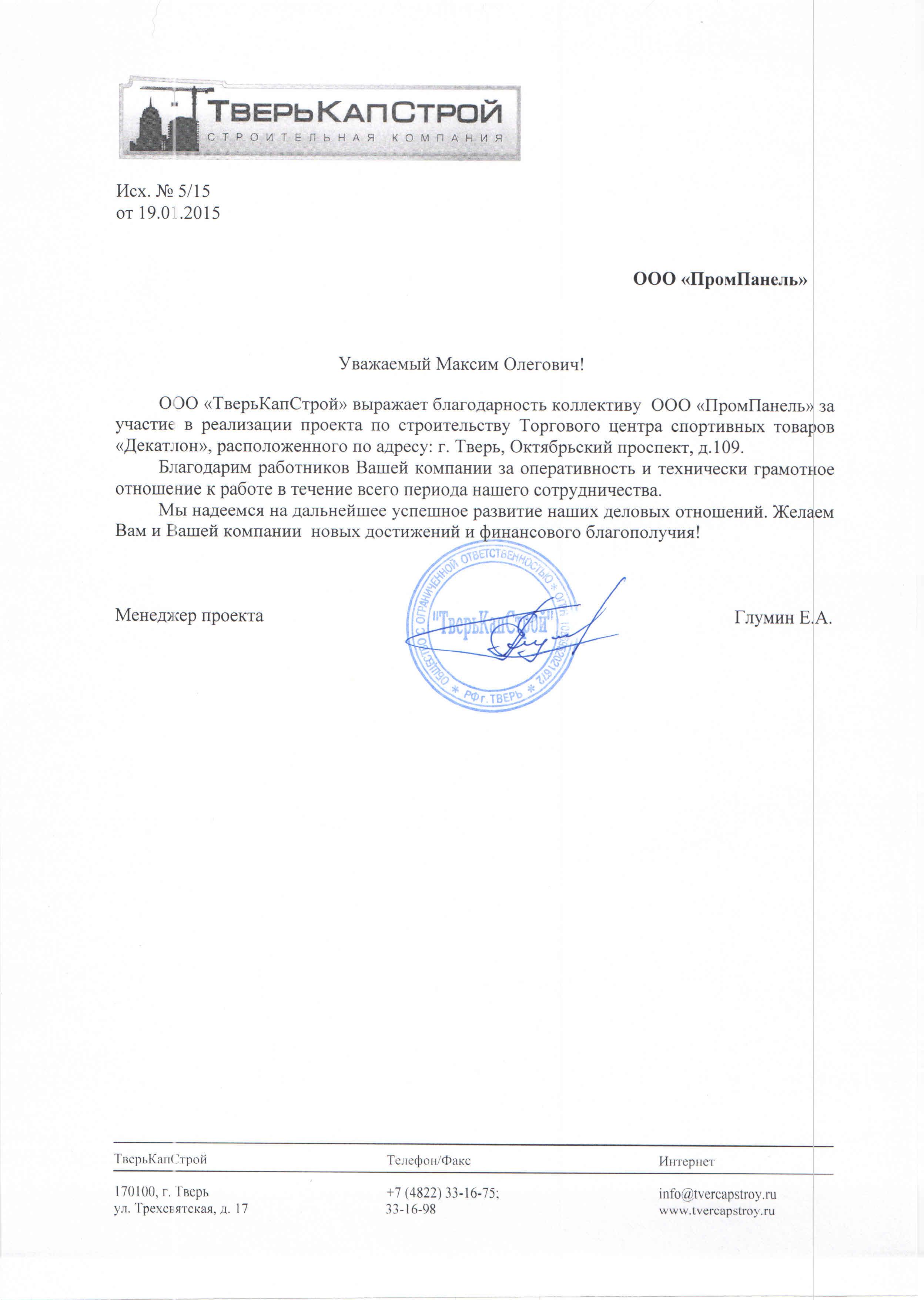 Письмо от ТверьКапСтрой по Декатлону