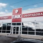 Магазин из сэндвич панелей Кулебаки Нижегородская область